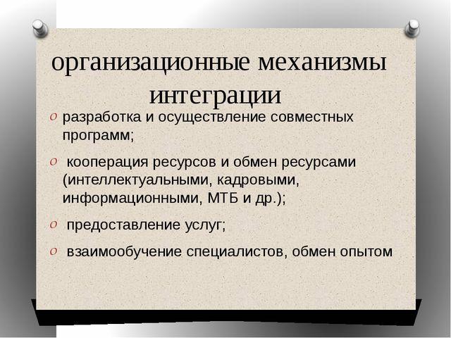 организационные механизмы интеграции разработка и осуществление совместных пр...