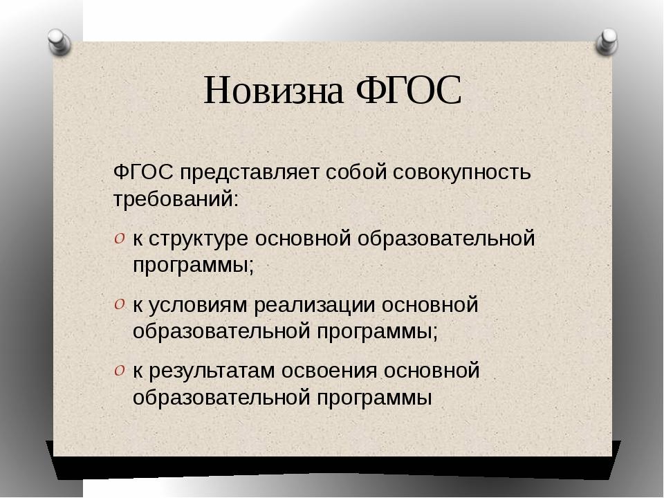 Новизна ФГОС ФГОС представляет собой совокупность требований: к структуре осн...