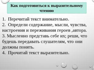 1. Перечитай текст внимательно. 2. Определи содержание, мысли, чувства, наст