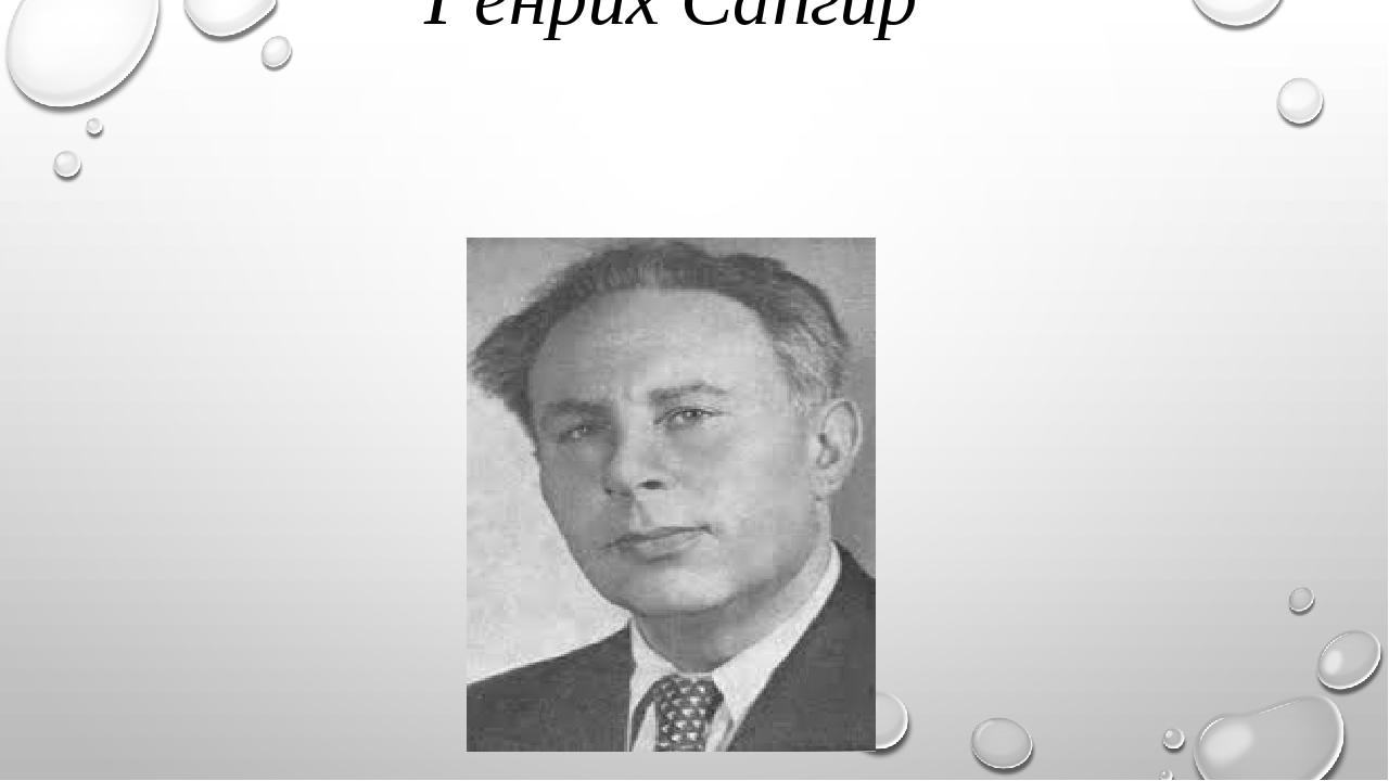 Генрих Сапгир
