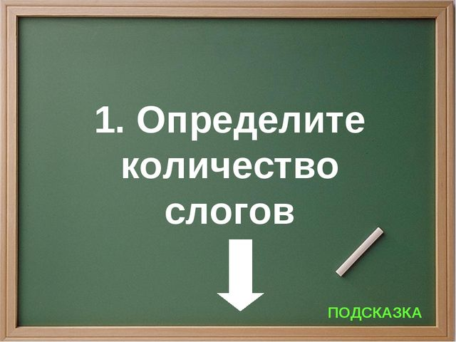 1. Определите количество слогов ПОДСКАЗКА