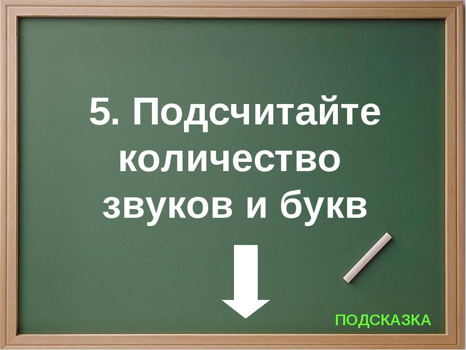 5. Подсчитайте количество звуков и букв ПОДСКАЗКА