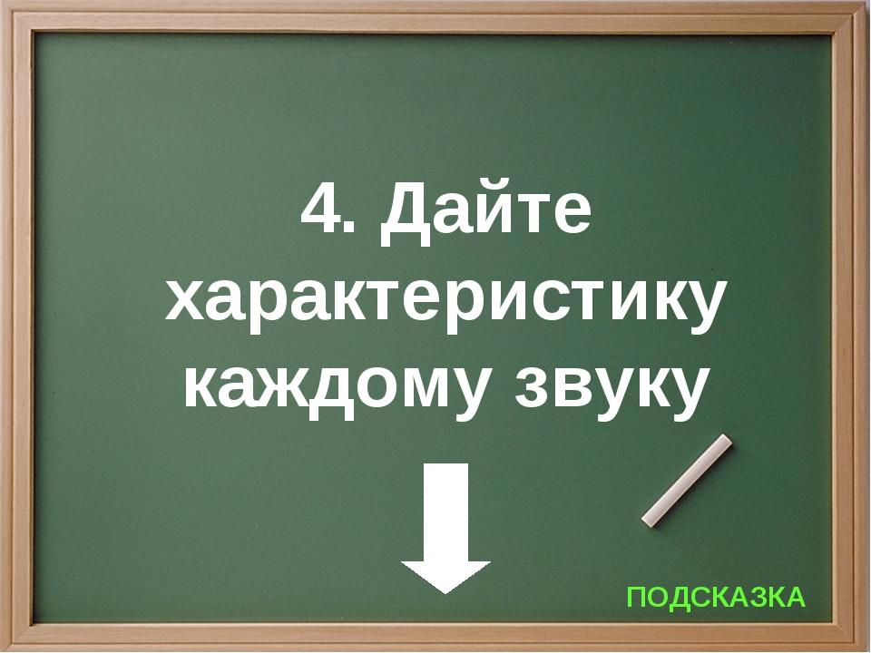 4. Дайте характеристику каждому звуку ПОДСКАЗКА