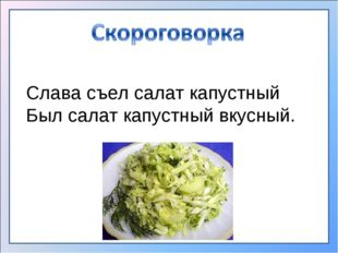 Слава съел салат капустный Был салат капустный вкусный.