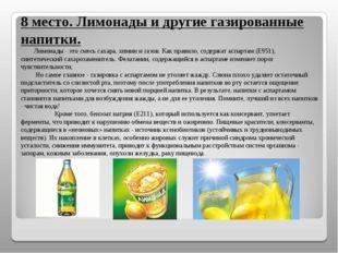 8 место. Лимонады и другие газированные напитки. Лимонады- это смесь сахара,