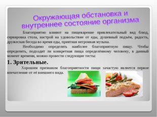 Благоприятно влияют на пищеварение привлекательный вид блюд, сервировка стол