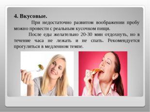 4. Вкусовые. При недостаточно развитом воображении пробу можно провести с реа