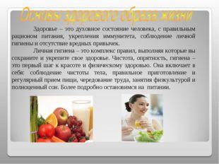 Здоровье – это духовное состояние человека, с правильным рационом питания, у