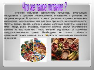 Питанием называют совокупность процессов, включающих поступление в организм,