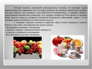 Питание является жизненной необходимостью человека. В настоящее время заметн