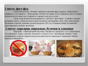 1 место: фаст-фуд Самая быстрая еда - беляши, чебуреки, картошка фри, шаурма
