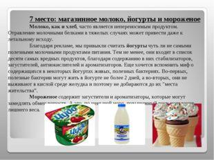 7 место: магазинное молоко, йогурты и мороженое Молоко, как и хлеб, часто я