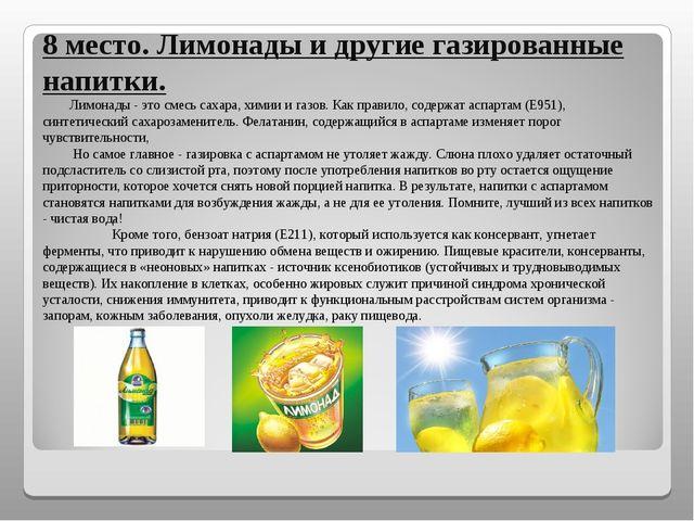 8 место. Лимонады и другие газированные напитки. Лимонады- это смесь сахара,...