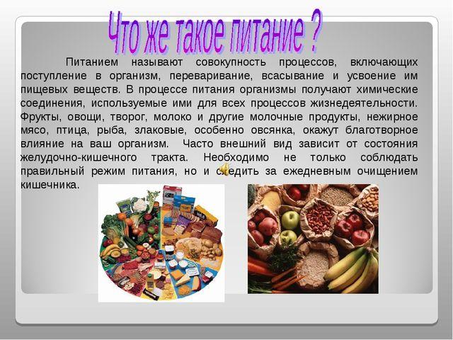 Питанием называют совокупность процессов, включающих поступление в организм,...