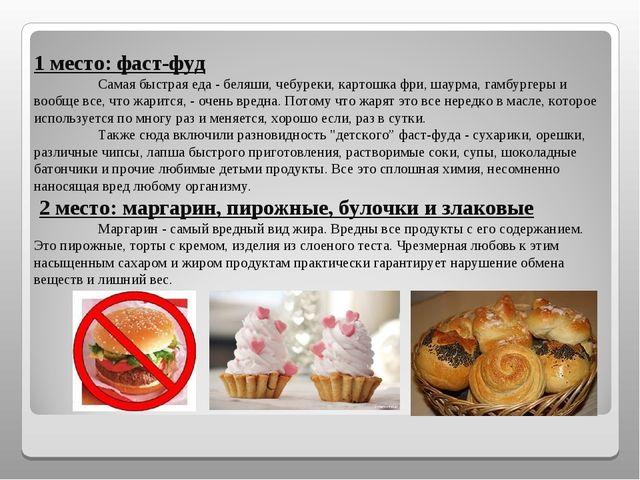 1 место: фаст-фуд Самая быстрая еда - беляши, чебуреки, картошка фри, шаурма...