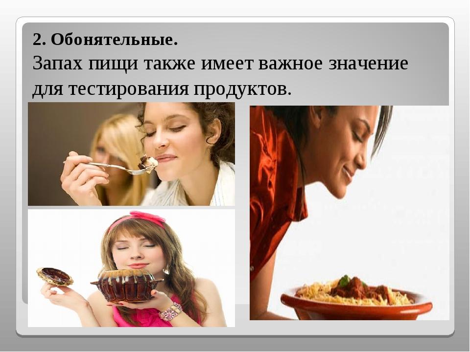 2. Обонятельные. Запах пищи также имеет важное значение для тестирования прод...