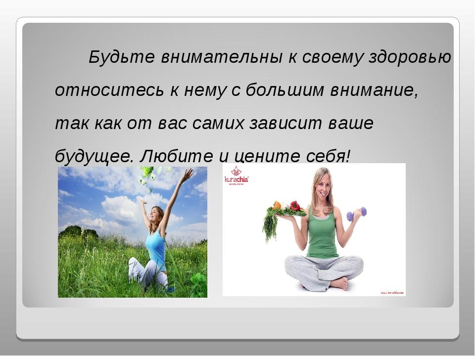 Будьте внимательны к своему здоровью относитесь к нему с большим внимание,...