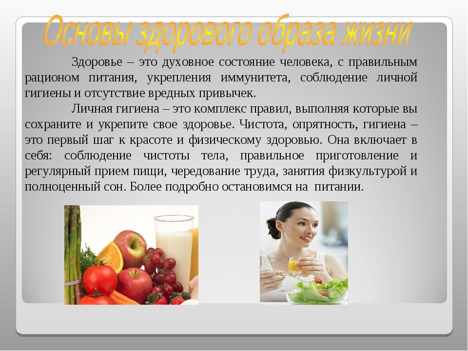 Здоровье – это духовное состояние человека, с правильным рационом питания, у...