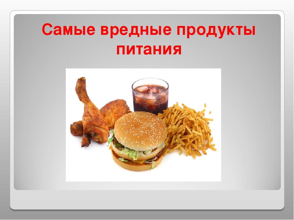 Самые вредные продукты питания