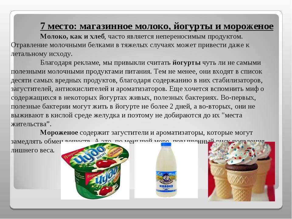 7 место: магазинное молоко, йогурты и мороженое Молоко, как и хлеб, часто я...