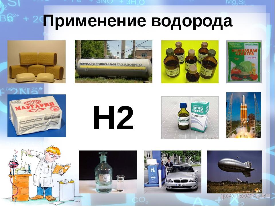 В картинках по теме водорода
