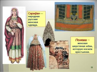 Сарафан— народная русская женская одежда. Понева – женская шерстянаяюбка, к