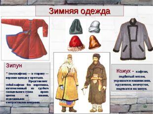 Зипун -(полукафтан)— в старину— верхняя одежда у крестьян. Представляет со
