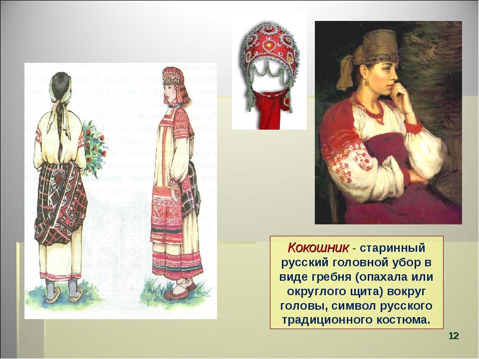 Кокошник- старинный русский головной убор в виде гребня (опахала или округло...