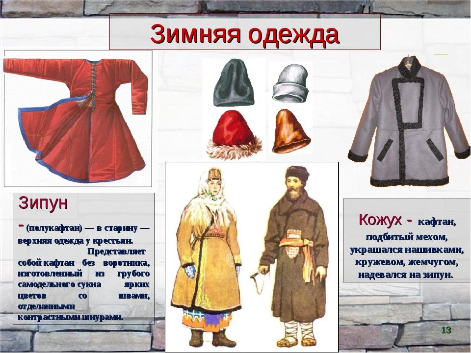 Зипун -(полукафтан)— в старину— верхняя одежда у крестьян. Представляет со...