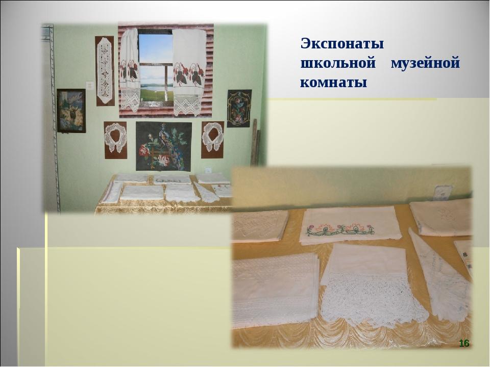 Экспонаты школьной музейной комнаты *