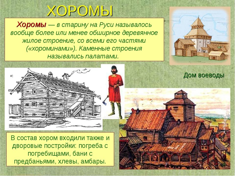 Хоромы— в старину на Руси называлось вообще более или менее обширное деревян...