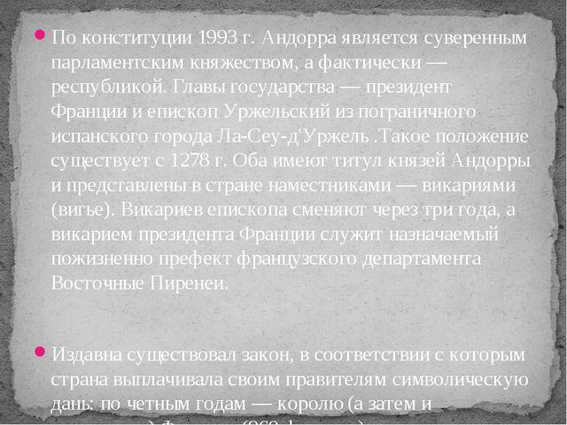 По конституции 1993 г. Андорра является суверенным парламентским княжеством,...