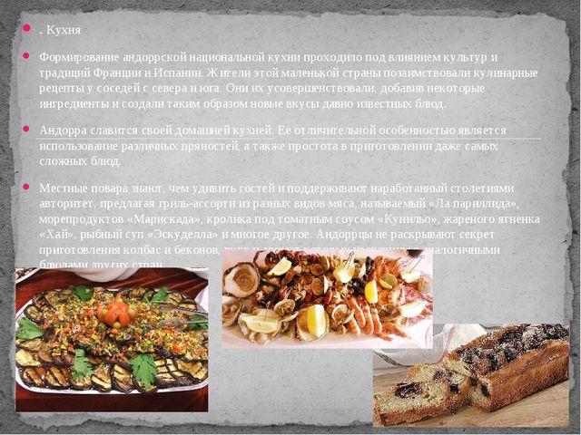 . Кухня Формирование андоррской национальной кухни проходило под влиянием кул...