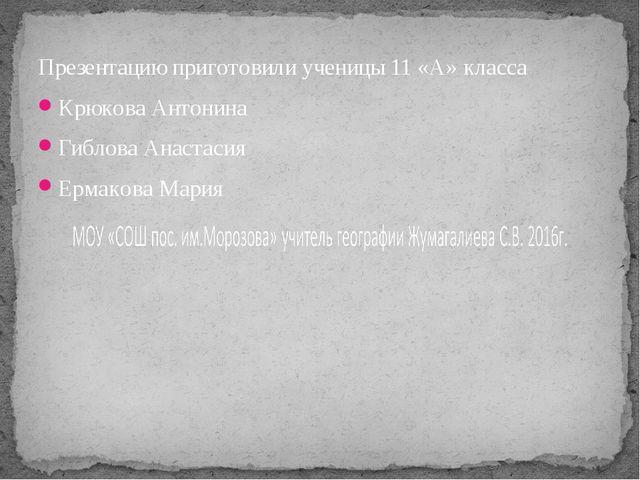 Презентацию приготовили ученицы 11 «А» класса Крюкова Антонина Гиблова Анаста...