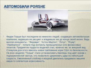 Ферри Порше был последним из немногих людей, создавших автомобильную компанию