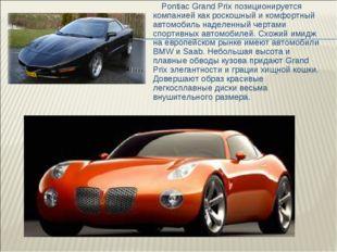Pontiac Grand Prix позиционируется компанией как роскошный и комфортный авто