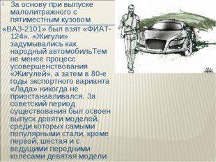 За основу при выпуске малолитражного с пятиместным кузовом «ВАЗ-2101» был взя