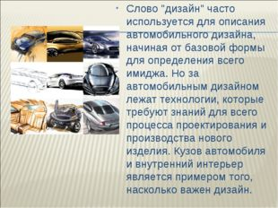 """Слово """"дизайн"""" часто используется для описания автомобильного дизайна, начина"""