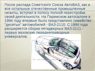 После распада Советского Союза АвтоВАЗ, как и все остальные отечественные про