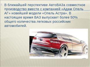 В ближайшей перспективе АвтоВАЗа совместное производство вместе с компанией «