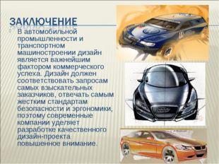 В автомобильной промышленности и транспортном машиностроении дизайн является