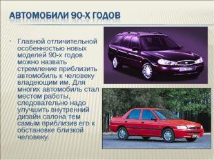 Главной отличительной особенностью новых моделей 90-х годов можно назвать стр