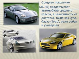 Среднее поколение (35-55) предпочитает автомобили среднего класса, в зависимо