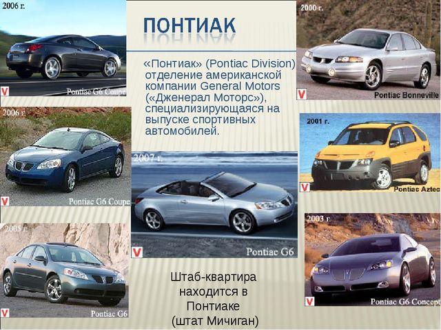 «Понтиак» (Pontiac Division), отделение американской компании General Motors...
