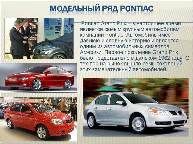 Pontiac Grand Prix – в настоящее время является самым крупным автомобилем ко...