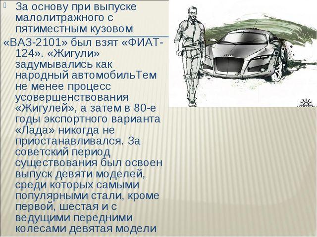 За основу при выпуске малолитражного с пятиместным кузовом «ВАЗ-2101» был взя...