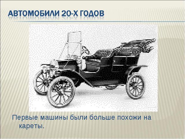 Первые машины были больше похожи на кареты.