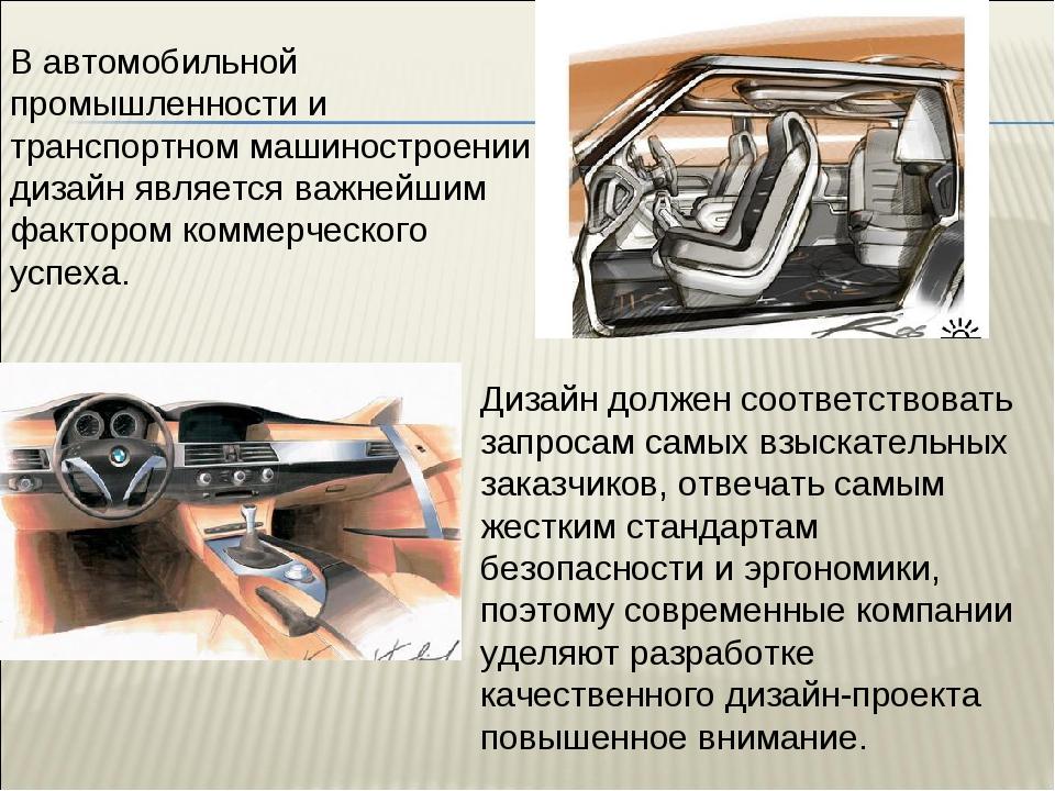 В автомобильной промышленности и транспортном машиностроении дизайн является...