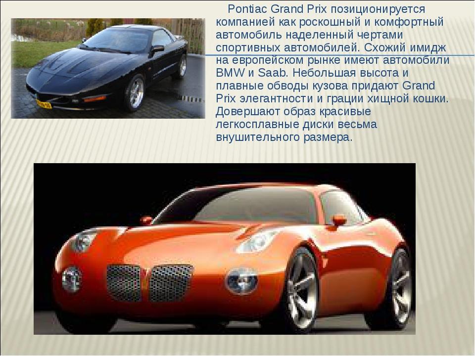 Pontiac Grand Prix позиционируется компанией как роскошный и комфортный авто...