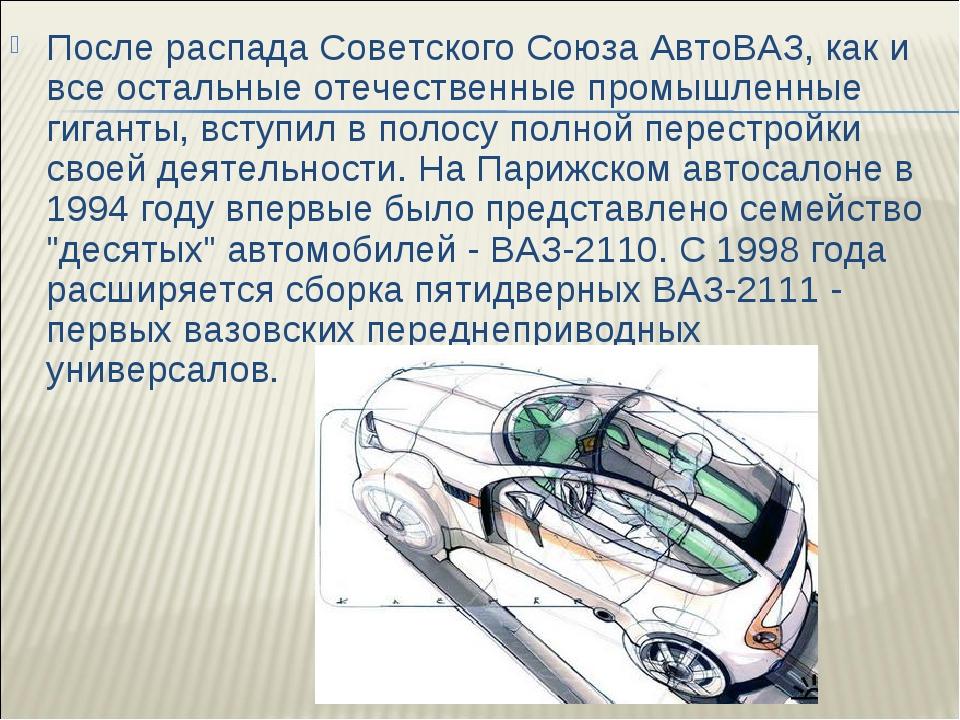 После распада Советского Союза АвтоВАЗ, как и все остальные отечественные про...